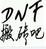 DNF搬�u表情包 12枚搞笑表情