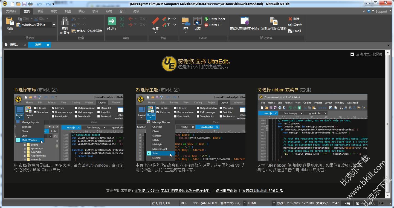 UltraEdit 64位中文版