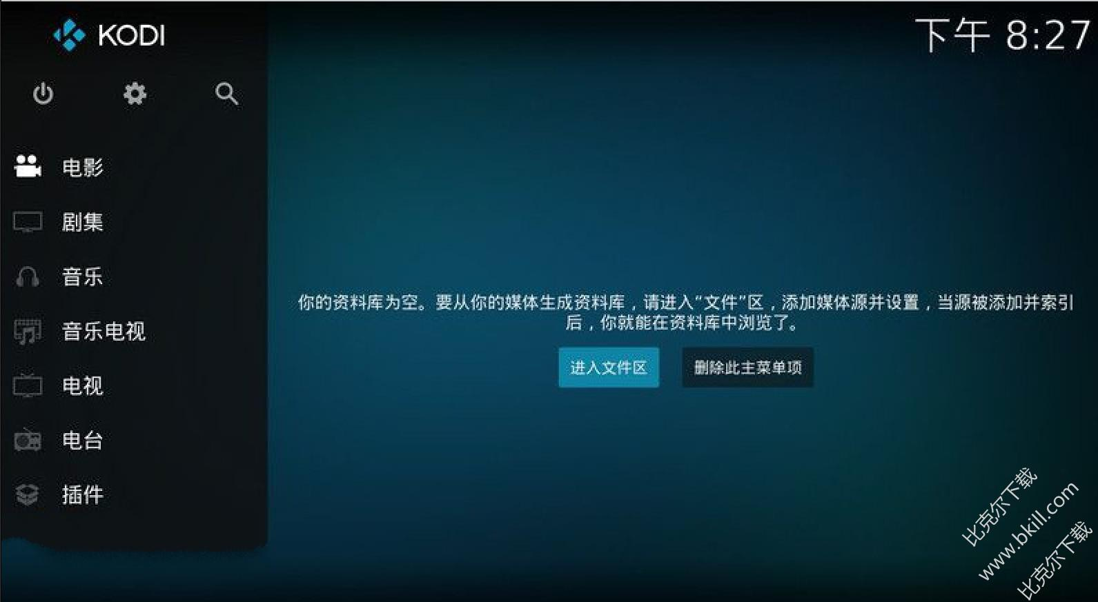 kodi mac 中文版