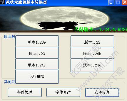 魔兽war3版本转换器_魔兽版本转换器1.20-1.26版|war3版本转换器下载 1.20-1.26版 - 比克尔下载