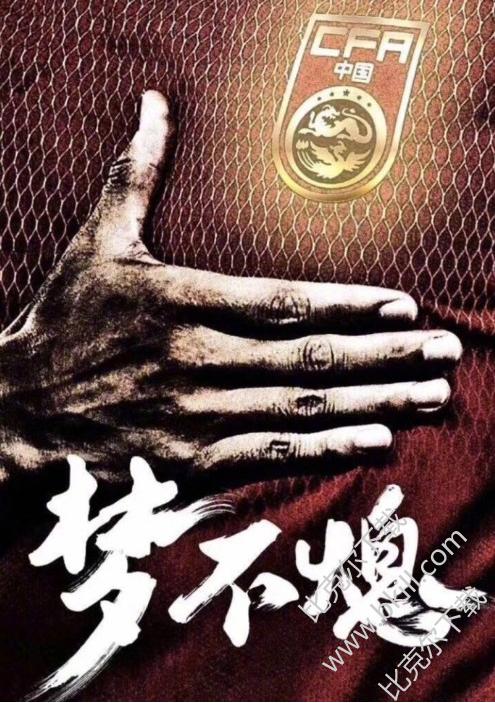 中��足球�僖�勰�∫�勰�D片