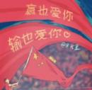 中��足球�僖�勰�∫�勰�D片 �G色版