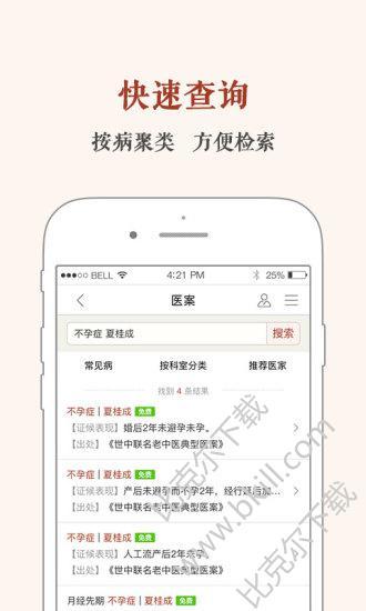 中医医案app