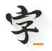 快乐码字 V4.4.0 中文免费版