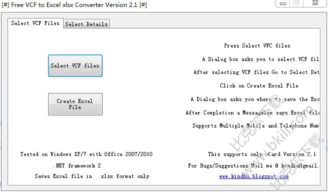 VCF转xlsx格式转换器(Free VCF to Excel xlsx Converter)