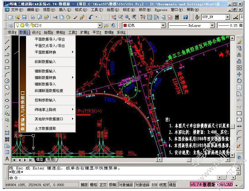 纬地道路交通辅助设计官方(HintCAD)v3.2系统cad保留旋转图片