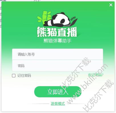 熊猫直播弹幕助手软件 v2.1.0.1113 绿色版