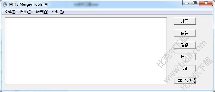 TS文件合并成mp4软件