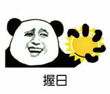 熊猫人搞笑图片_熊猫人表情包下载-熊猫人表情包排行榜-比克尔下载