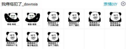 我表情犯了痔疮9枚高清版碧蓝表情包的图片