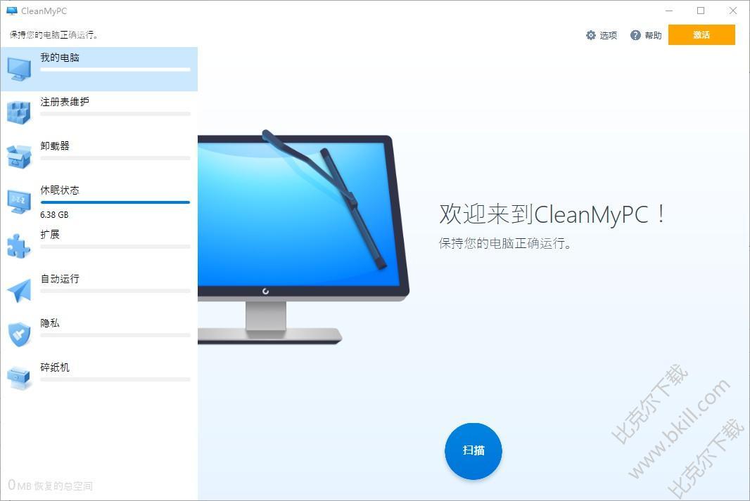 电脑垃圾清理软件(CleanMyPC)