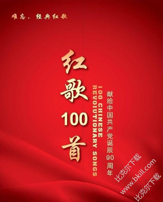 经典红歌100首mp3打包
