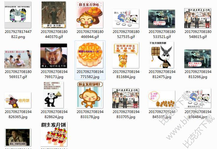 微信表情包搞笑表情包 软件截图 下载地址 中秋节群主发月饼表情包 20图片