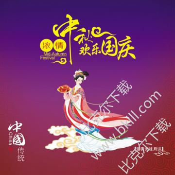 国庆中秋节祝福图片