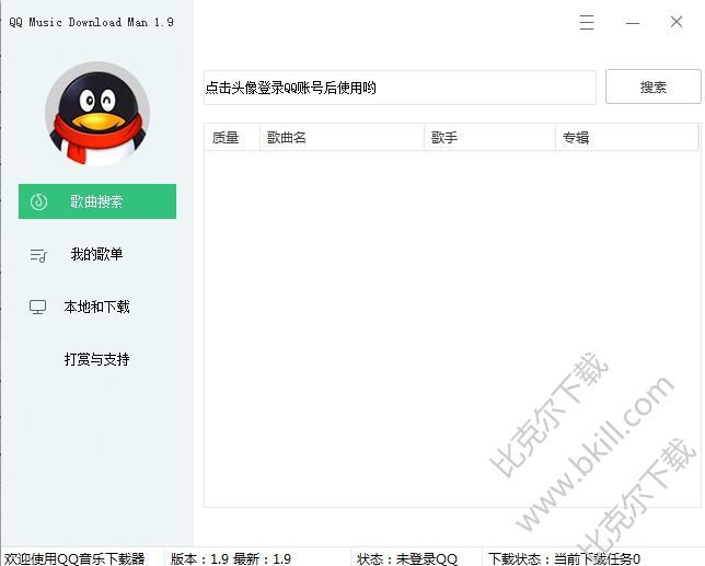 QQ音乐免费下载付费歌曲到电脑工具 V1.9 绿