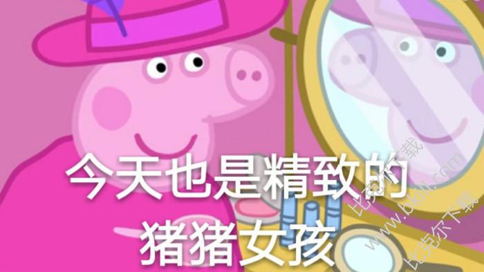 现在,比克尔小编整理这套与猪猪女孩相关的聊天表情,希望你会喜欢!图片