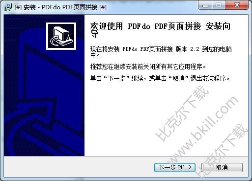 PDFdo PDF页面拼接工具