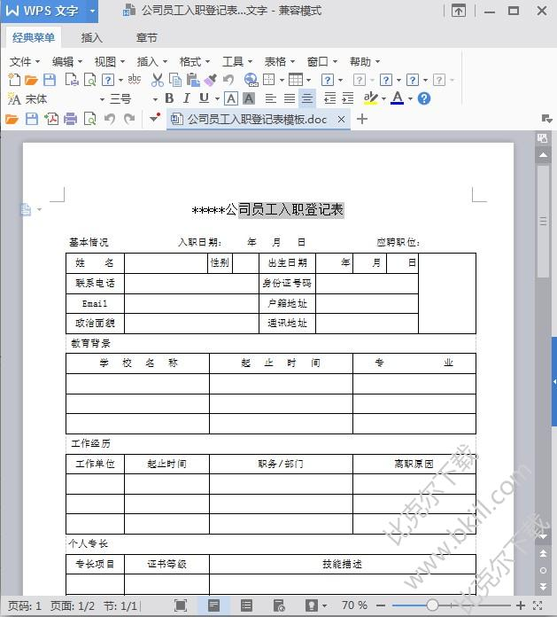员工入职登记表模板免费下载