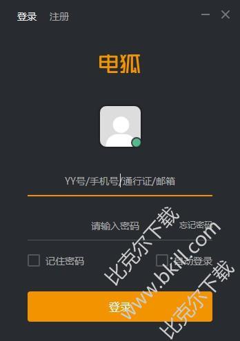 YY电狐语音软件