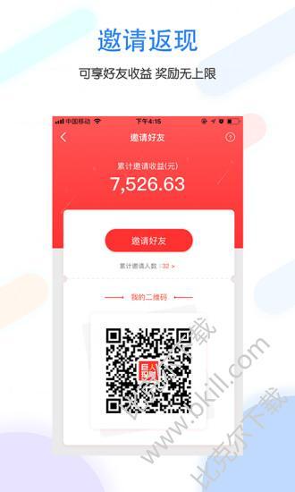 巨人理财app