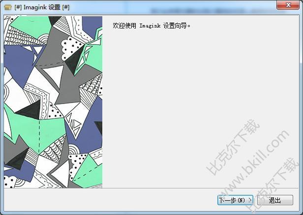 iskn slate手绘板软件(imagink) v10.0 最新版
