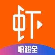 虾米音乐32位版 v3.1.2 官方版