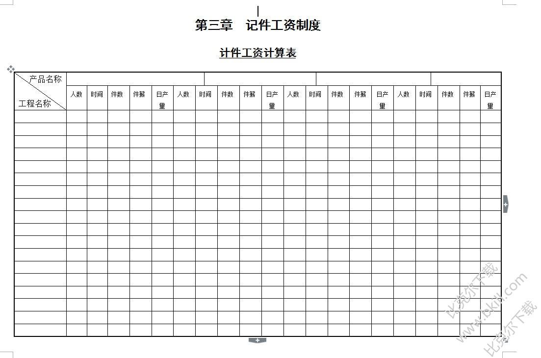 �件工�Y�算表格模板
