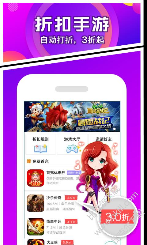 乐嗨嗨游戏app