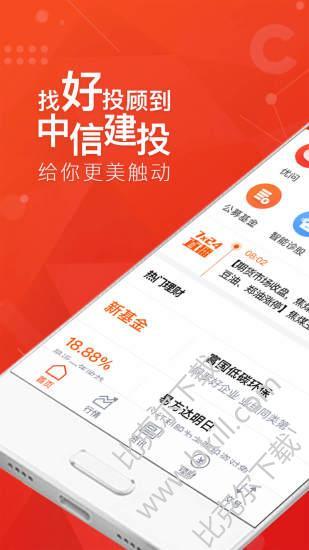 中信建投证券手机版