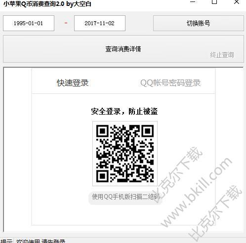 小苹果Q币消费记录查询软件