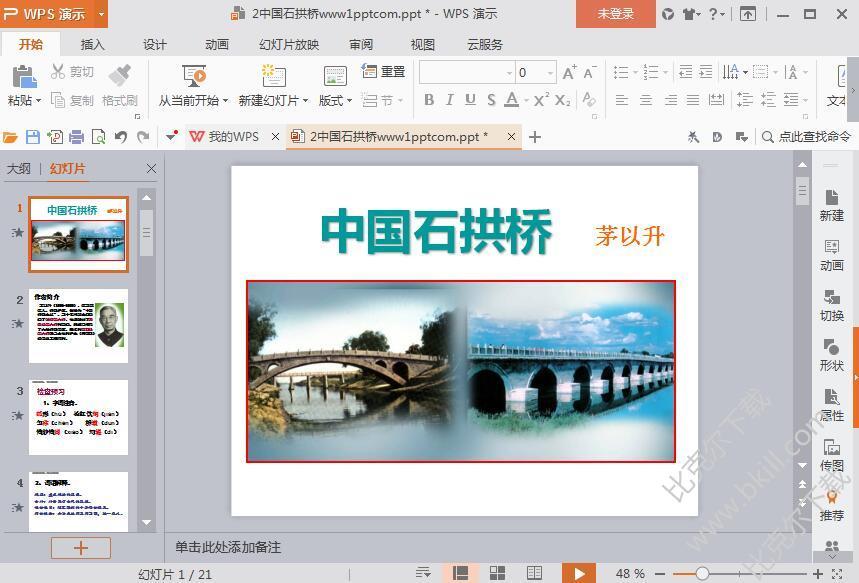 人教版八年级中国石拱桥ppt课件