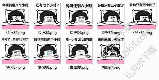 小时头今晚睡八个小人高清9枚水印无黑白图片蘑菇包表情表情图片