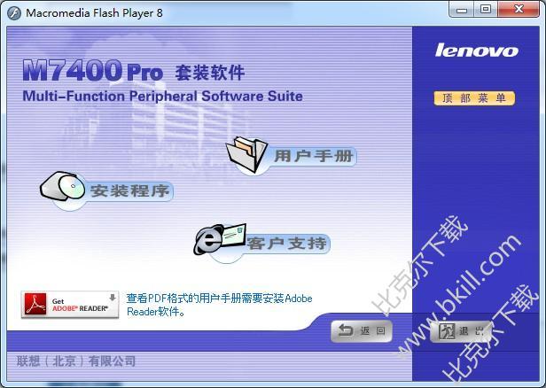 联想M7400 PRO驱动