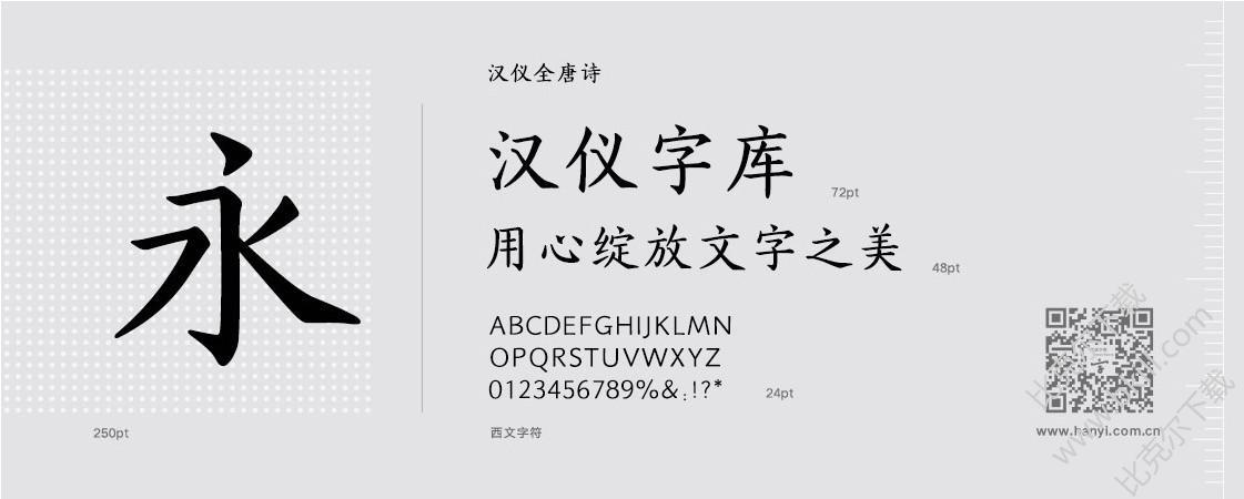 汉仪全唐诗简体字体