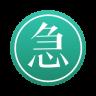 急用钱app v2.6.1 安卓版