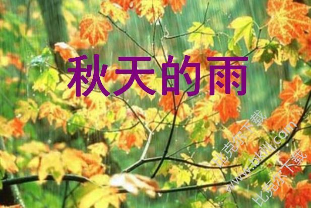 小学三年级语文上册秋天的雨课件 免费版图片