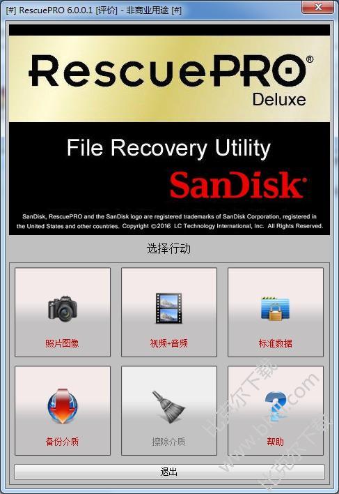 SanDisk RescuePRO Deluxe中文版