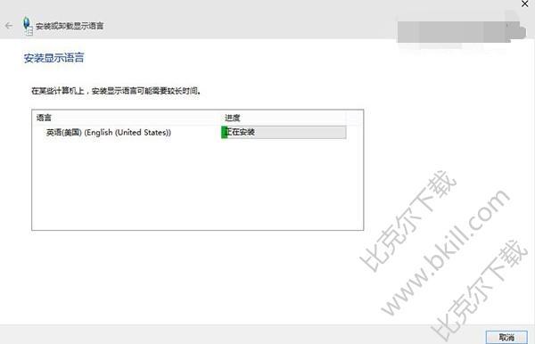 Windows10英文语言包
