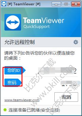 TeamViewer QuickSupport(远程控制软件)