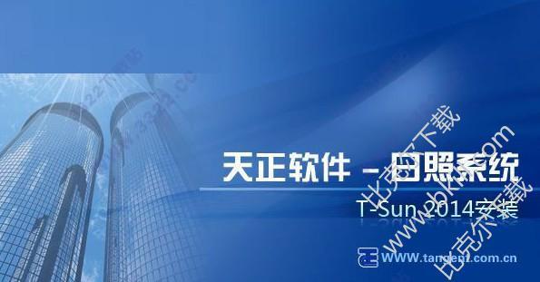 天正日照系统T-Sun