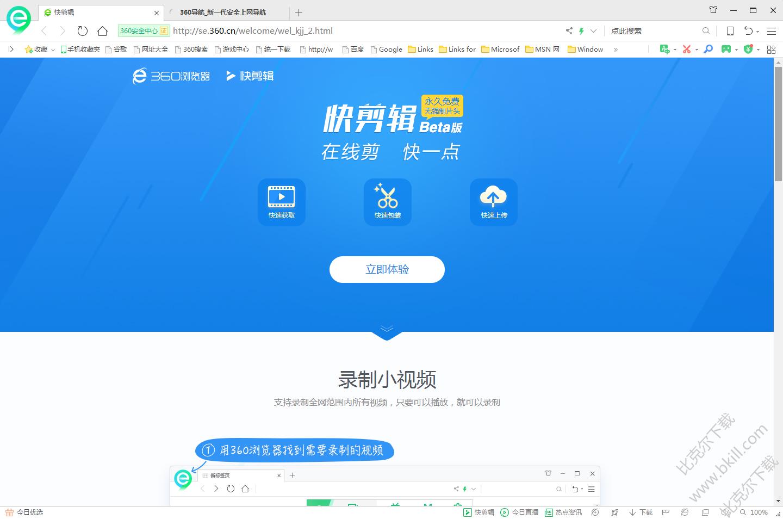 360安全浏览器(360浏览器)