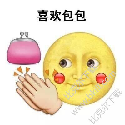 我喜欢兜里有钱emoji表情包 带字版 9枚图片