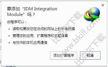 谷歌浏览器IDM插件