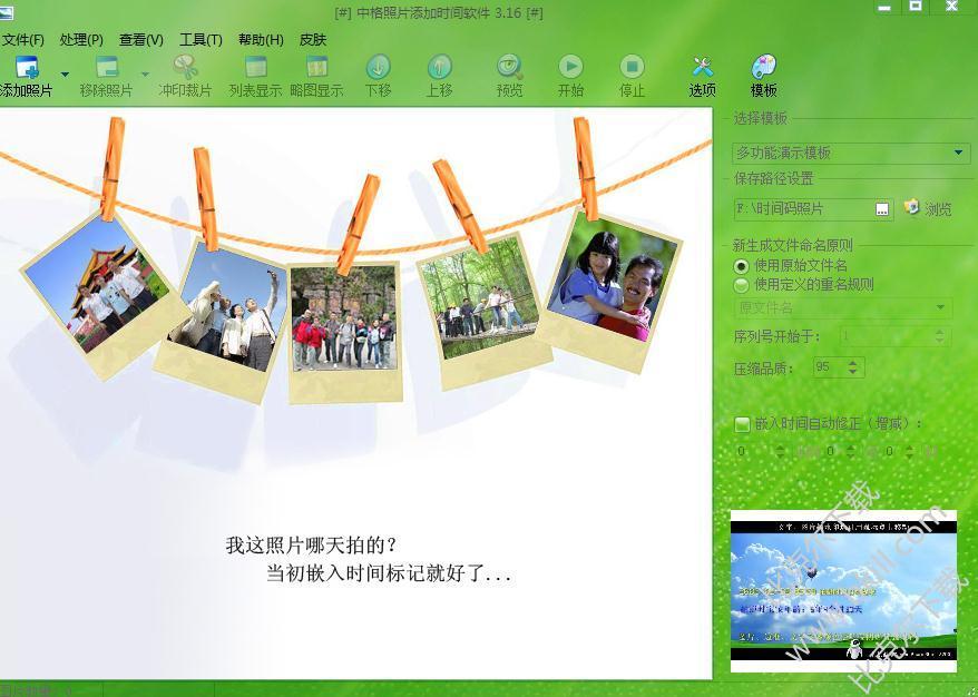 数码照片添加日期软件