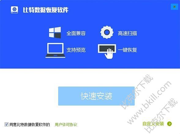 比特大疆MP4视频恢复软件