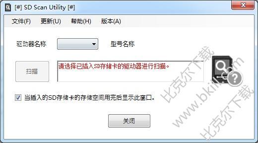 索尼SD卡寿命检测工具(SD Scan Utility)