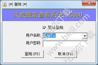 风浪文件搜索查询系统