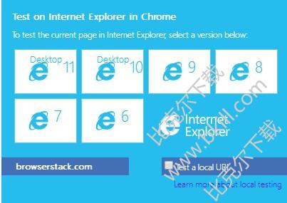 Test IE Chrome插件