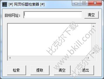 网页标题检索器
