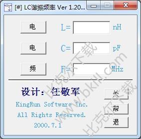 LC谐振频率计算器